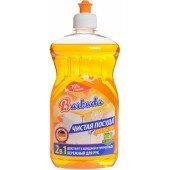 Barbuda Средство для мытья посуды Чистая посуда Апельсин, 550мл